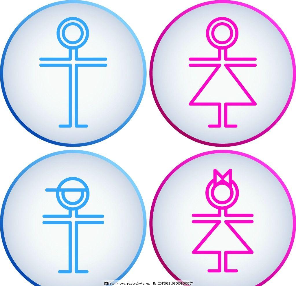男女标志矢量_男女图标图片_网页小图标_标志图标_图行天下图库