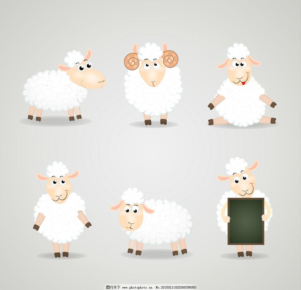 卡通羊 绵羊 小绵羊 卡通绵羊 羊 生肖 羊年 卡通 漫画 动漫 可爱卡通