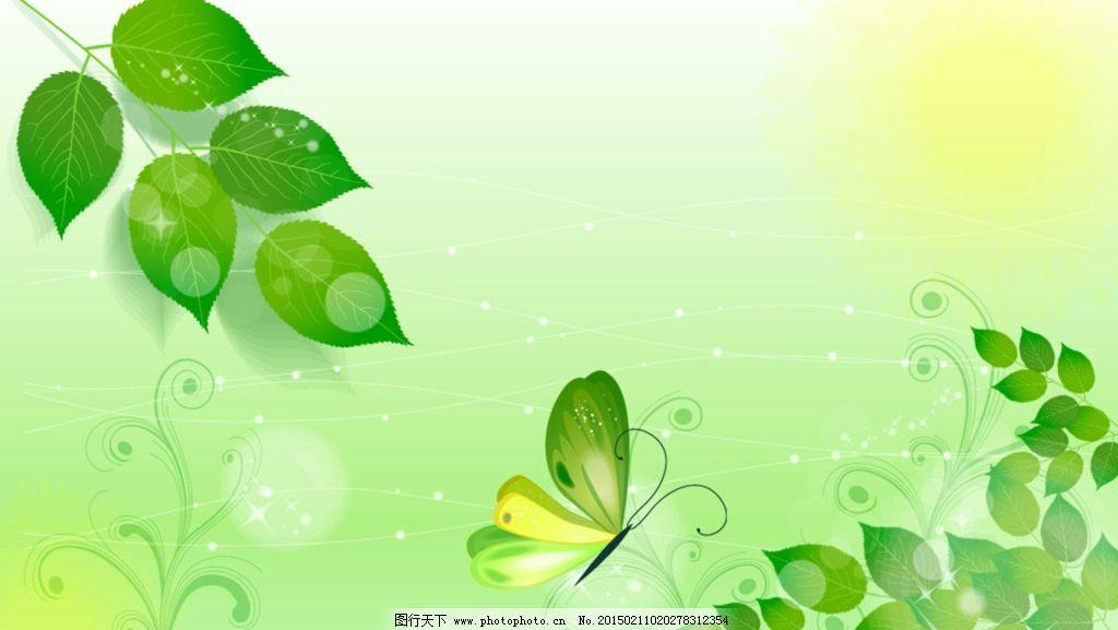 绿色清新分层背景图片