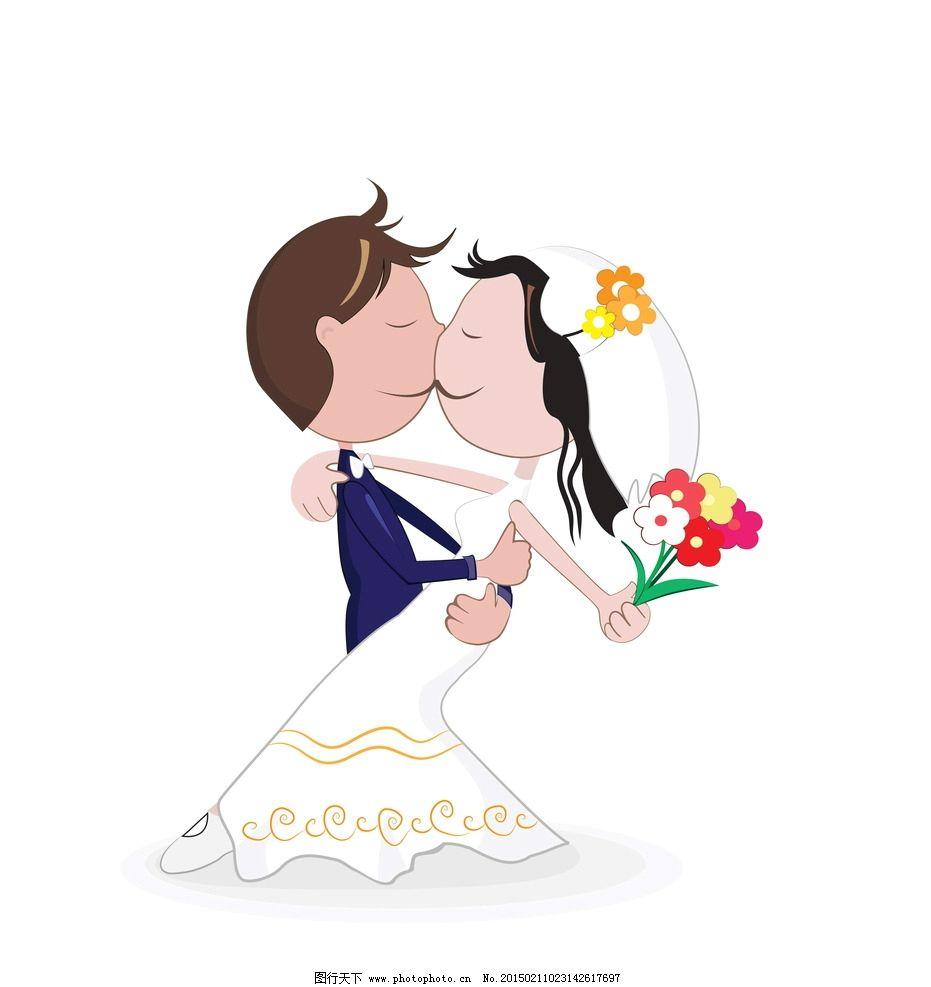 夫妻 卡通人物 手绘 接吻 拥抱 情侣 新郎 新娘 恩爱 爱人 婚庆 结婚