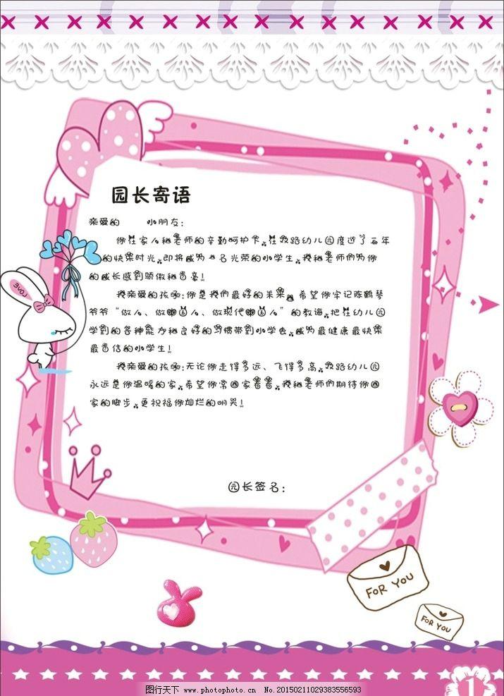 幼儿园 毕业册 花边 可爱边框 源文件  设计 广告设计 画册设计  cdr
