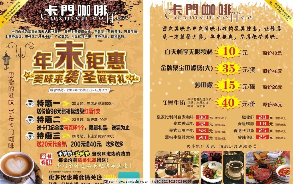 卡门咖啡 咖啡店 圣诞节 咖啡店宣传单 咖啡 餐厅 设计 广告设计 广告