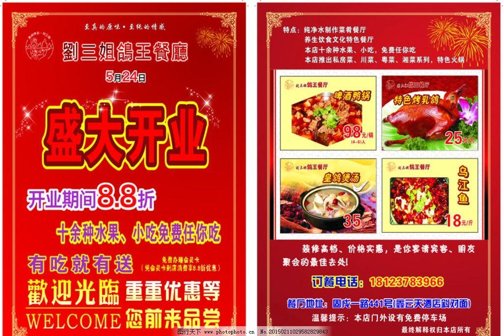餐厅宣传单 盛大开业 开业宣传单 美食 菜品 啤酒鸭 乌江鱼 烤乳鸽图片