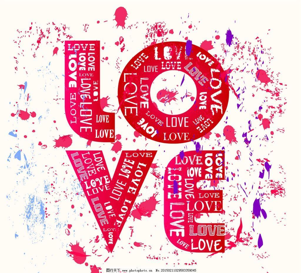 2015 love 字体 情人节 爱 设计 广告设计 广告设计 eps图片
