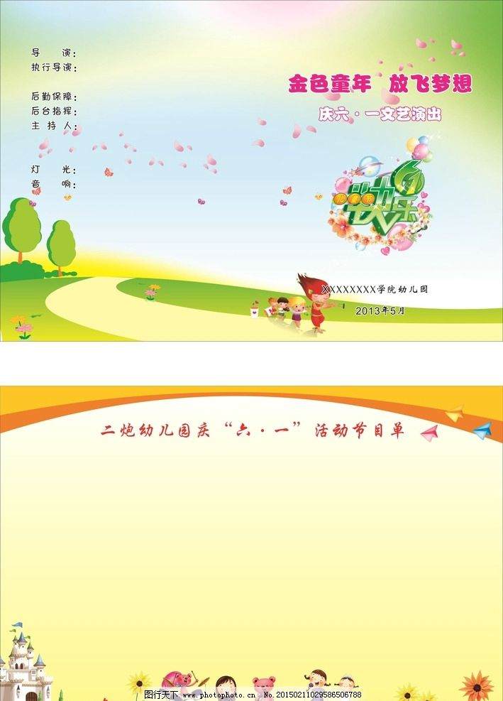 幼儿园宣传单 背景 素材 幼儿园制度 制度背景 幼儿园宣传栏 幼儿园