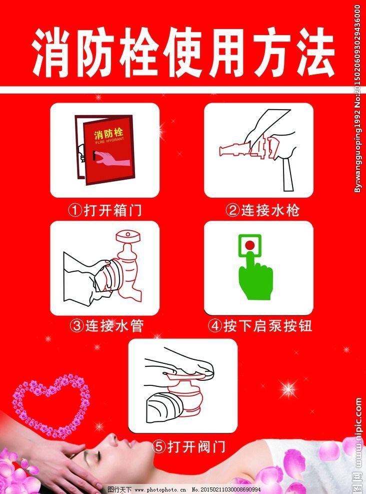 美容院消防栓使用方法图片_海报设计_广告设计_图行