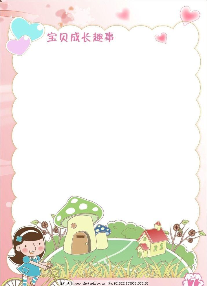 幼儿园 毕业册 卡通小朋友 梦想 粉色背景 设计 广告设计 海报设计