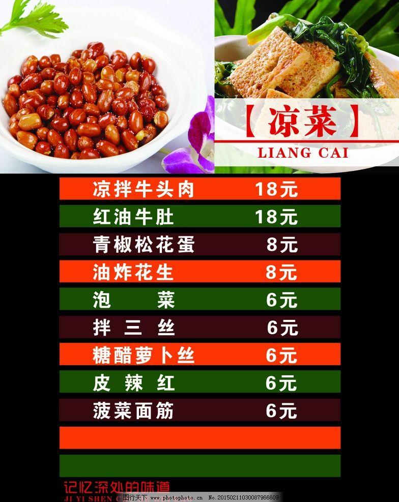 价目表 灯箱片 凉菜 海报 餐饮 设计 广告设计 海报设计 100dpi psd