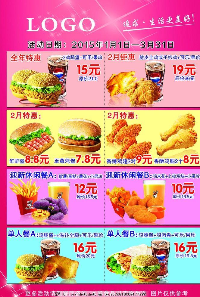 汉堡肯德基 汉堡麦当劳 汉堡必胜客 汉堡西餐 派乐汉堡 汉堡套餐 汉堡