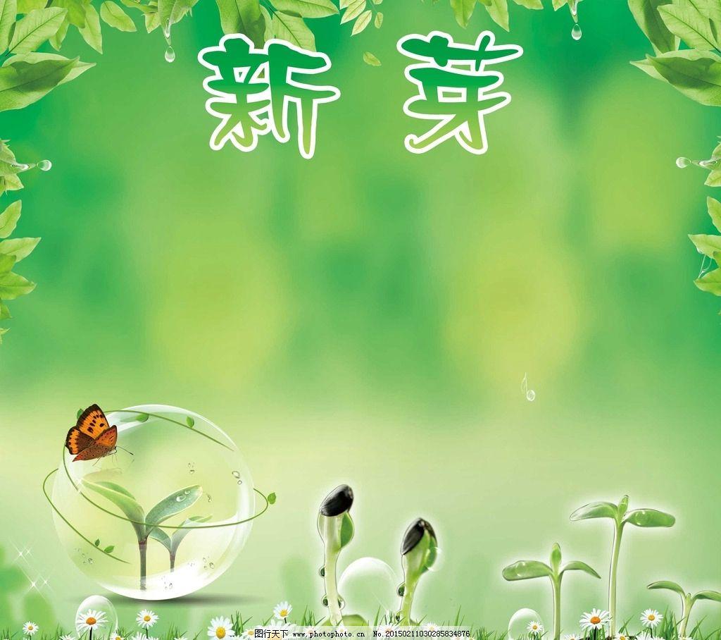 淡绿色背景模板图片