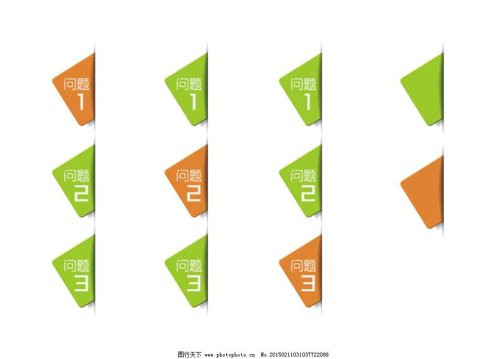 ppt 排版 按钮 图标 数字 项目 符号 章节 手册 画报 导航 栏目 ai图片