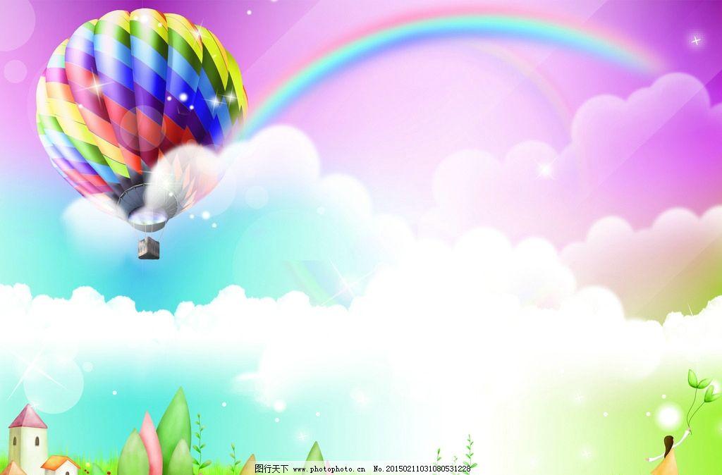 彩虹 彩色熱氣球 愛心 白云 可愛小房子 唯美卡通圖片 草地 設計 廣告