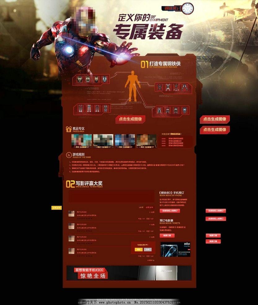 游戏装备页面 游戏页面 动感 装备 psd页面 各种游戏页面 设计 psd