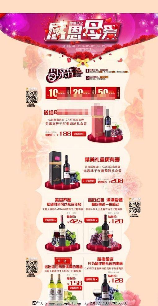 设计图库 环境设计 家居设计  天猫首页 淘宝首页 店铺活动 红酒 饮料