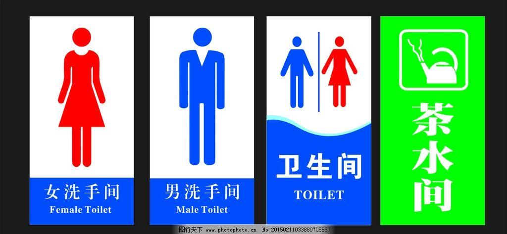 卫生间门牌图片