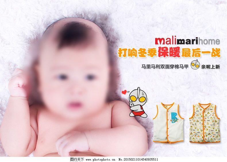 可爱宝宝棉马甲海报免费下载 奥特曼 白色 可爱 手势 可爱 白色 棉