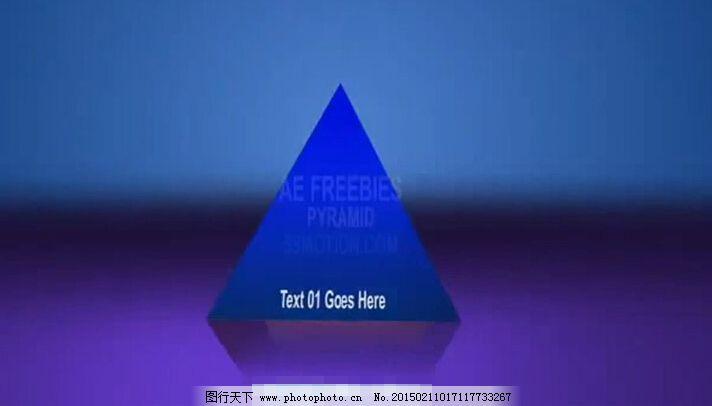 三角金字塔ae模板