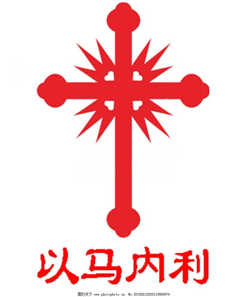 十字架 以马内利 耶稣 红色 基督教 设计 标志图标 其他图标 300dpi
