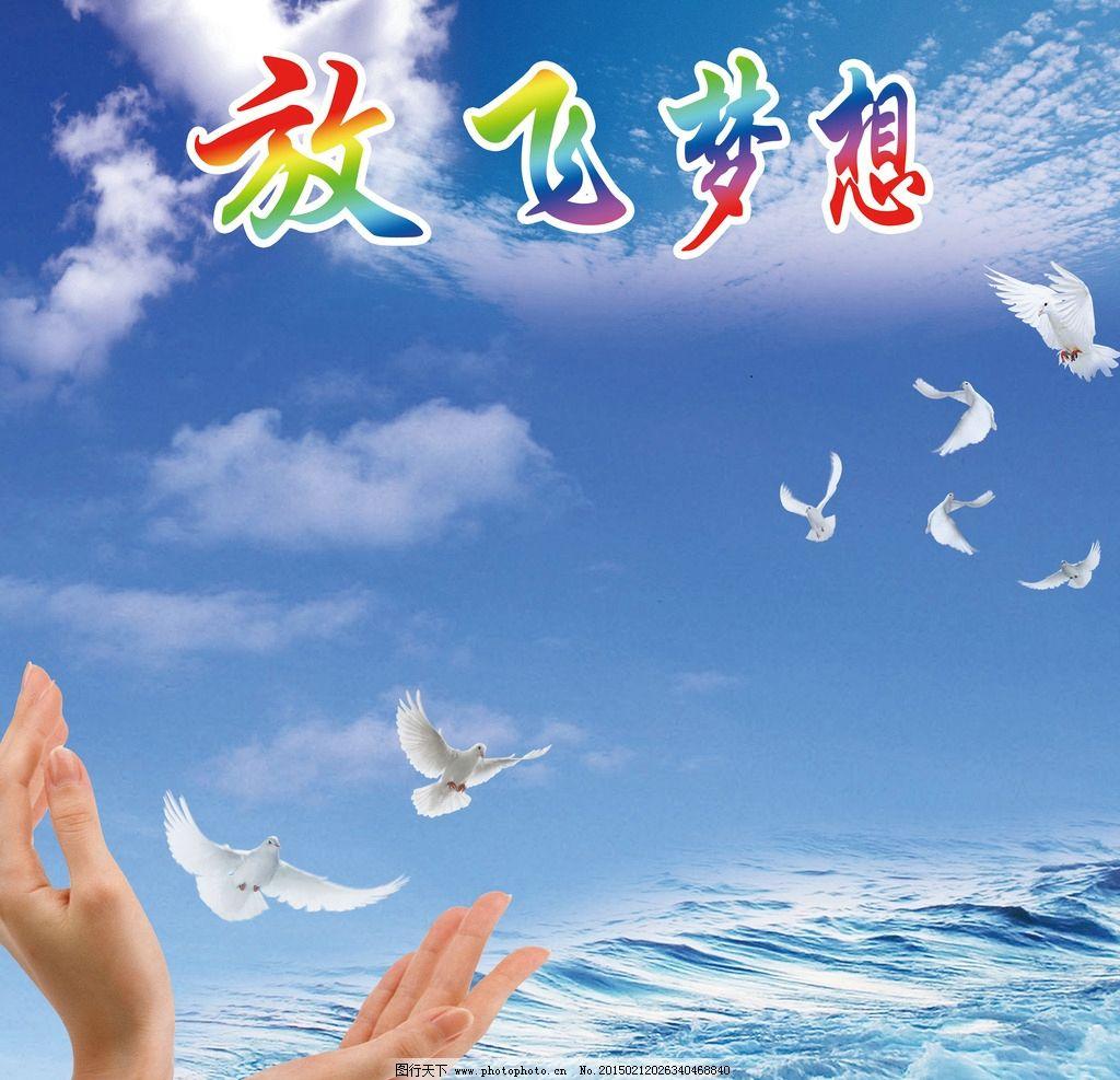 蓝天白云 和平鸽 湖水图片