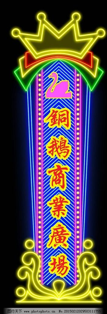 商业广场霓虹灯广告牌图片
