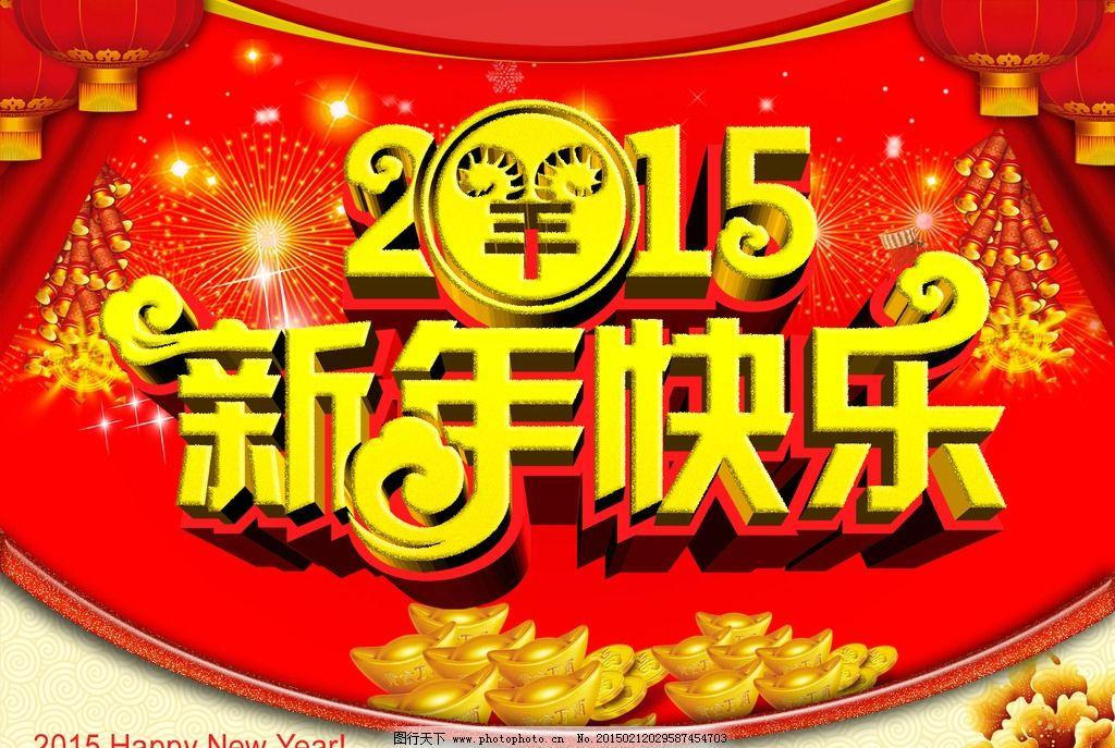 2015新年快乐图片_设计案例_广告设计_图行天下图库