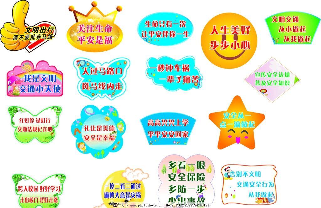 手举牌子 卡通标识牌 星星 交通牌子 幼儿园手举牌 设计 广告设计