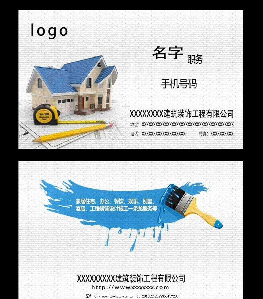 建筑装饰名片 装饰工程名片 建筑公司名片 精美名片 装饰设计名片