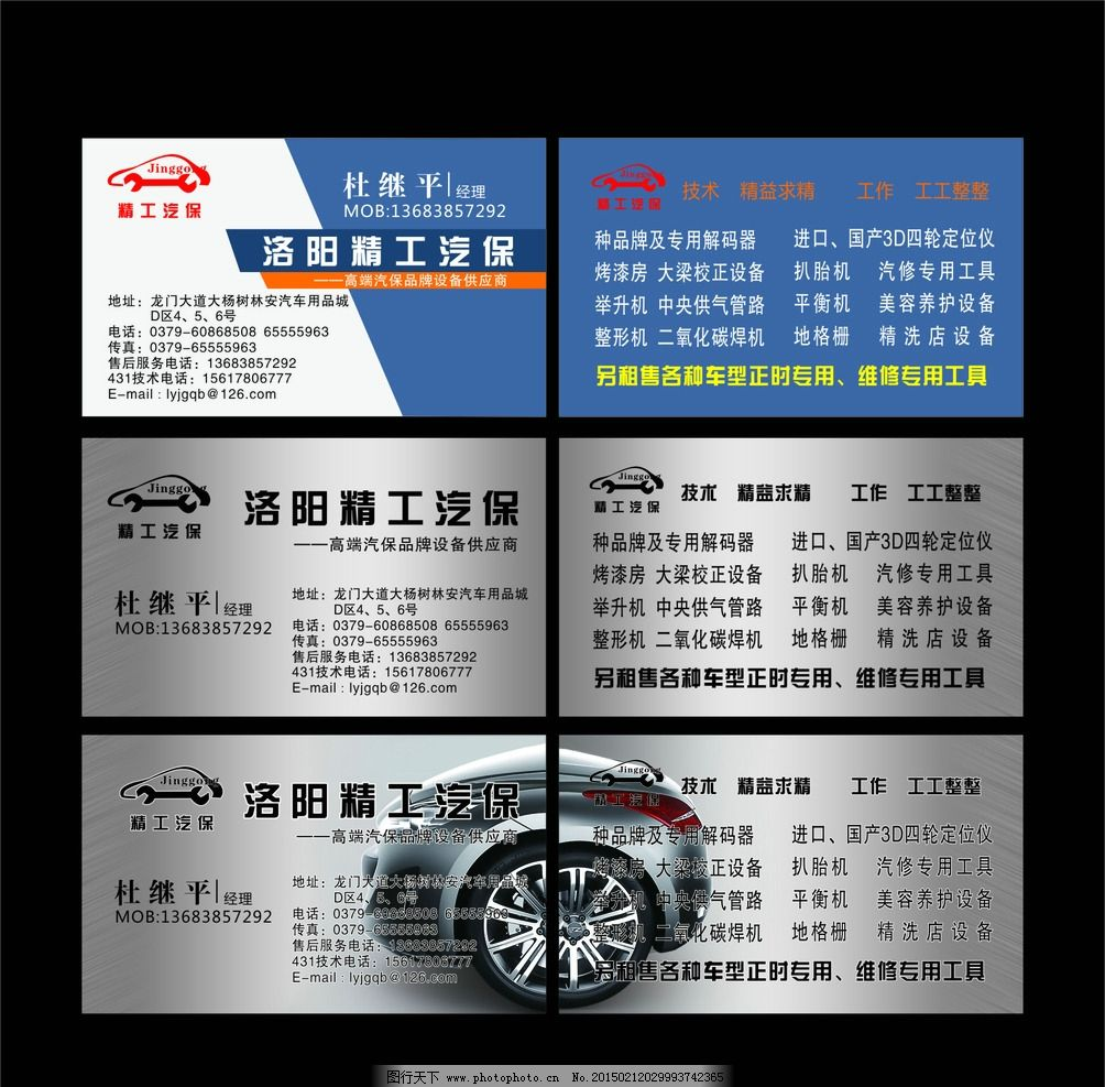 灰色拉丝 汽车名片 发动机维修 矢量 cdr 设计 广告设计 名片卡 名片