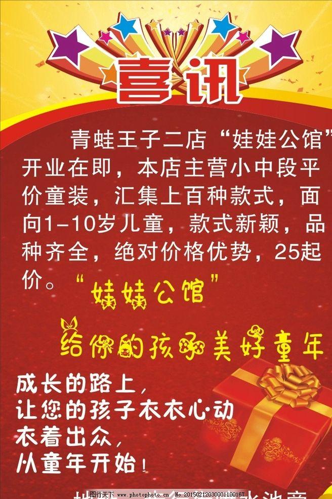 青蛙皇子喜讯 礼物盒 炫丽背景 喜庆 广告设计 海报设计