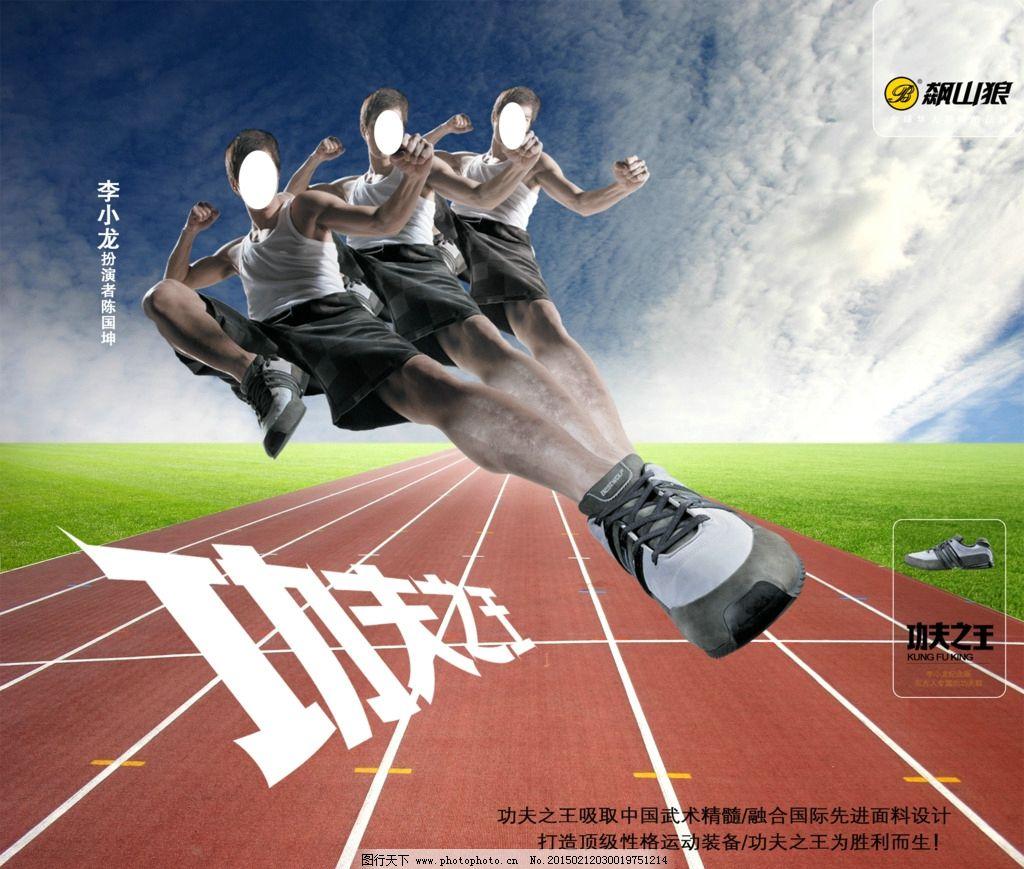 运动 青春 海报图片_海报设计_广告设计_图行天下图库