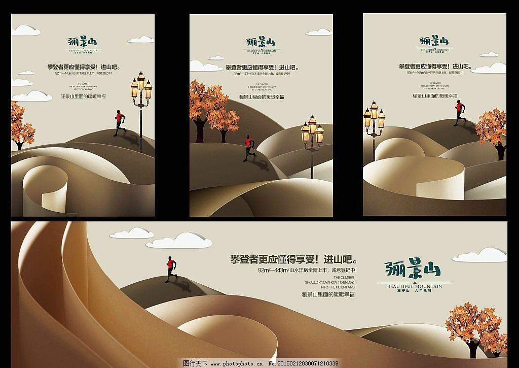 房地产宣海报图片_海报设计_广告设计_图行天下图库