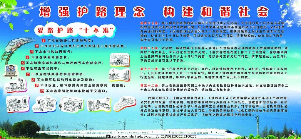 铁路运输安全展板图片_展板模板_广告设计_图行天下
