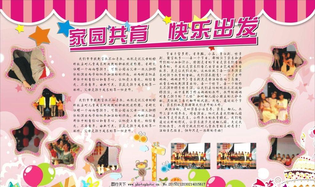 喜庆粉色生日幼儿园展板图片