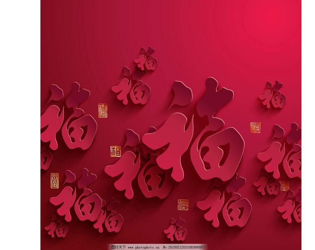新年折纸立体福字图片