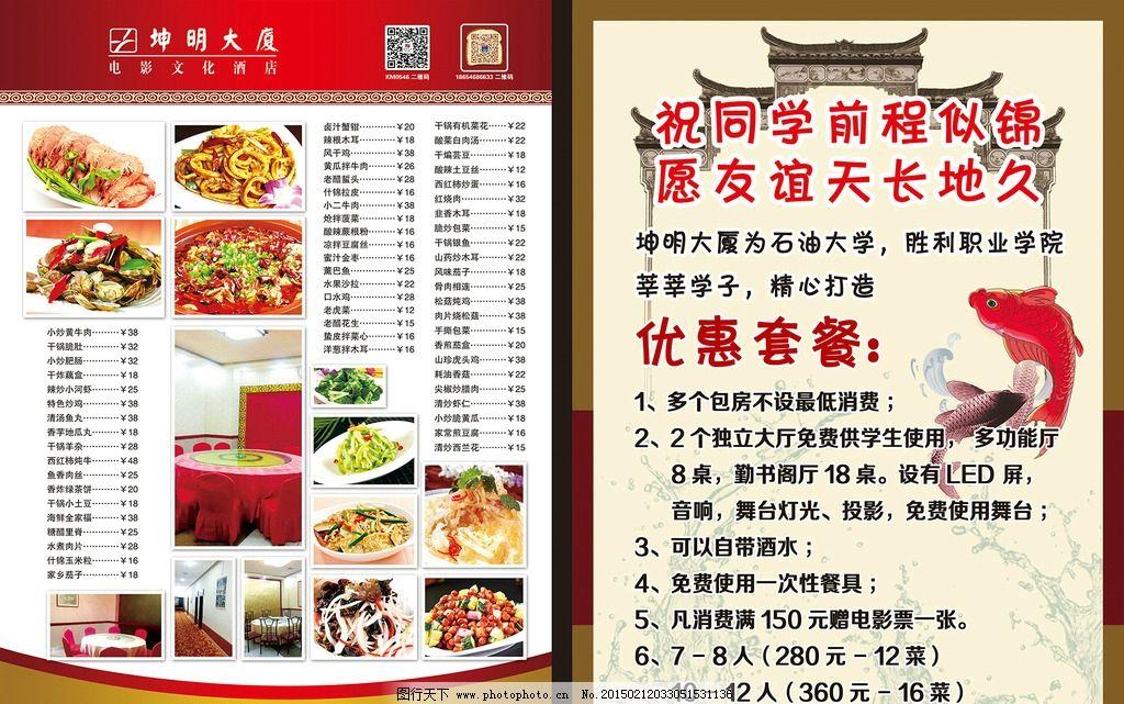 坤明大厦饭店菜品传单菜单套餐 餐厅宣传单 菜单菜谱 坤明大厦标志图片