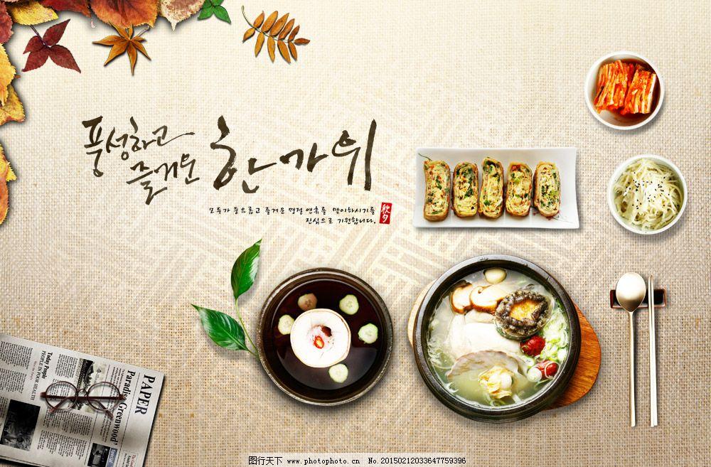 餐饮素材免费下载 餐饮 韩风 韩国风格餐饮 餐饮 韩风 psd源文件
