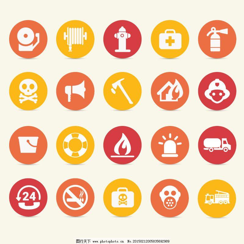 20个消防元素图标矢量素材