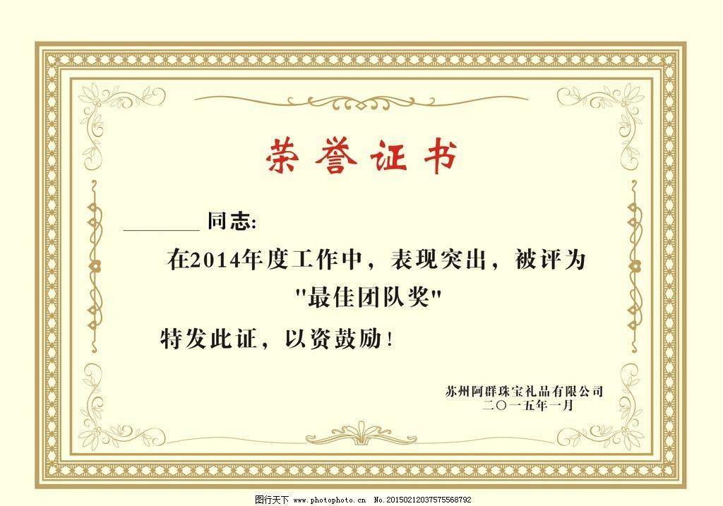 荣誉证书 简洁荣誉证书 黄底荣誉证书 证书 奖状 设计 底纹边框 背景