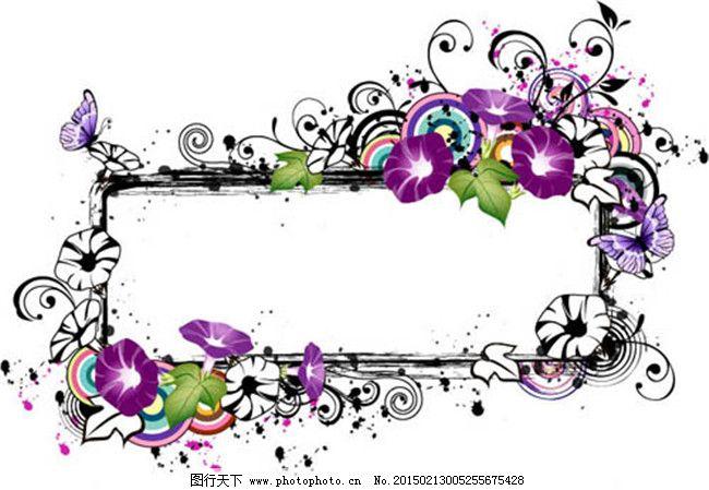 紫色花藤边框矢量花纹素材