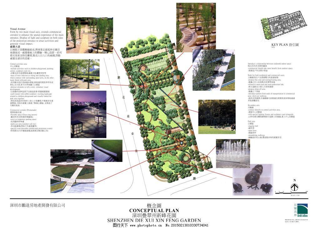 翠州新峰花园设计手绘图片素材