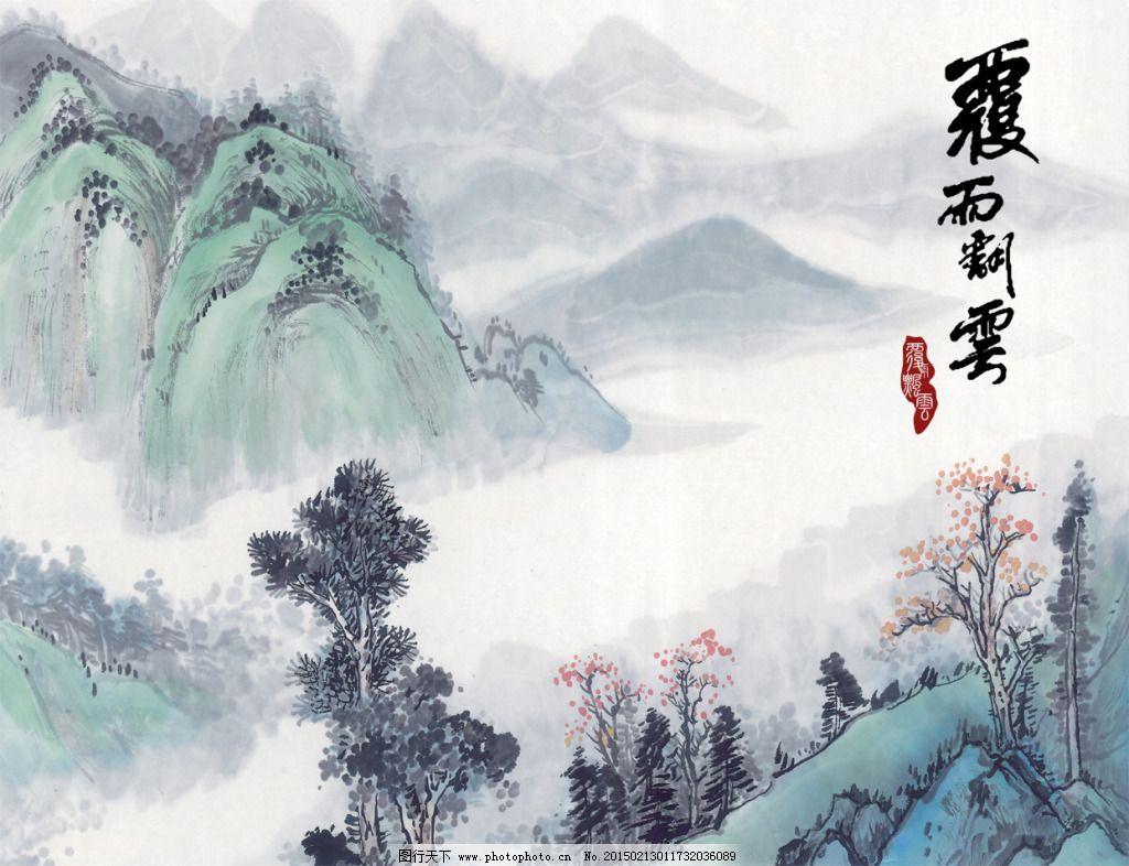 山水风景画免费下载 风景画 古风 国画 墨画 山水画 中国风 国画 山水
