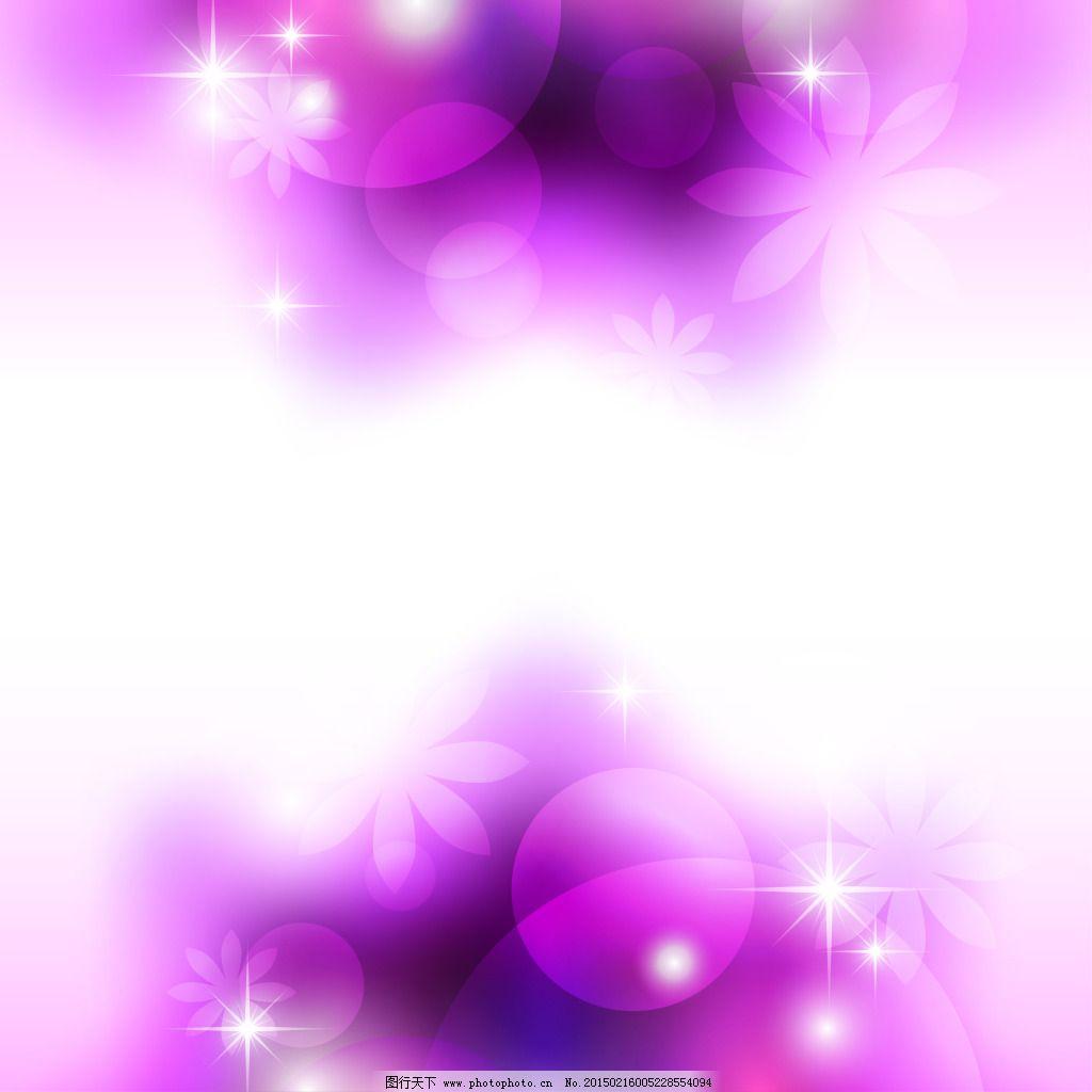 暗花 光晕 梦幻 唯美 星光 梦幻 粉紫色图片 星光 光晕 唯美 暗花