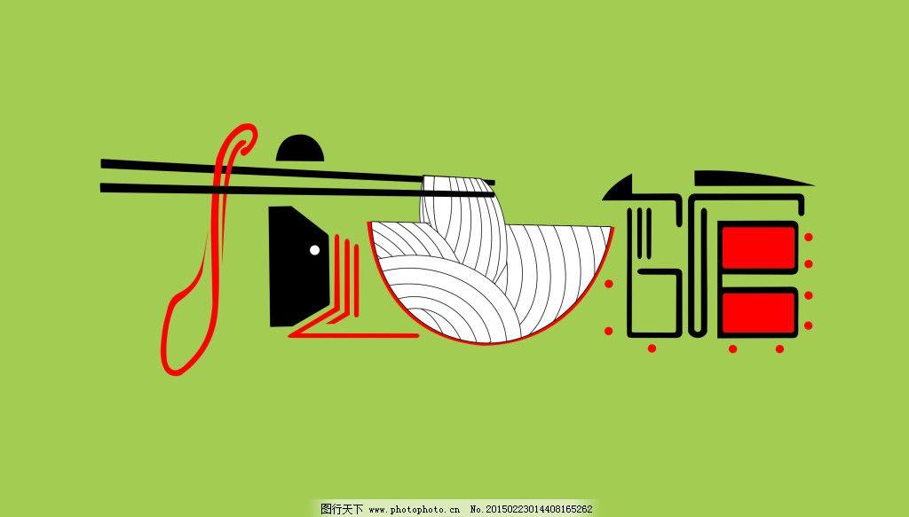 拉面馆 文字创意 拉面馆免费下载 图形创意 原创设计 原创海报图片
