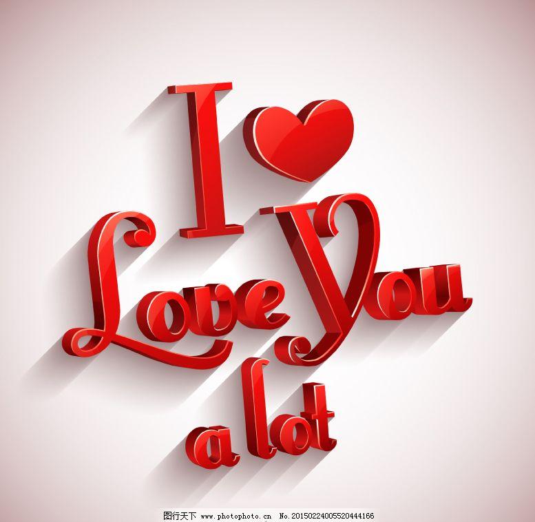 红色3d我爱你艺术字矢量素材.