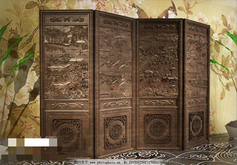 中式实木雕花屏风3d模型素材