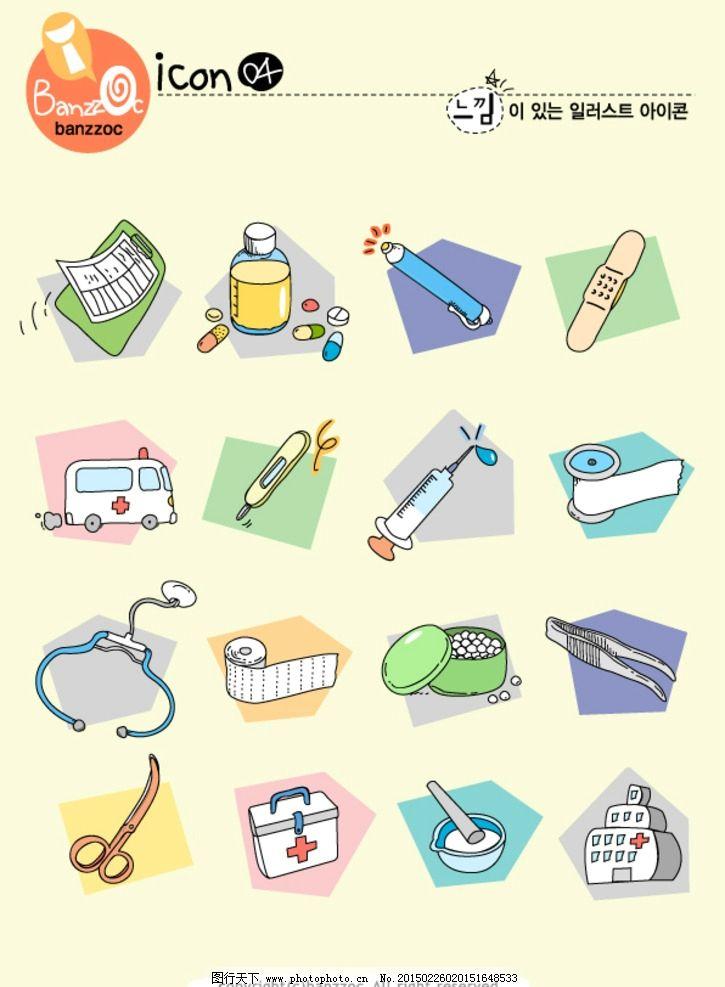 卡通图标 手绘 简易 清新 医学用品 广告设计 卡通设计