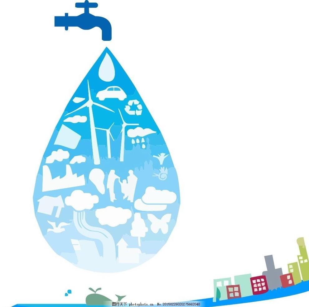 龙头 蓝色水滴 环保 节能 水 标志 元素 设计 标志图标 另类设计 海报图片