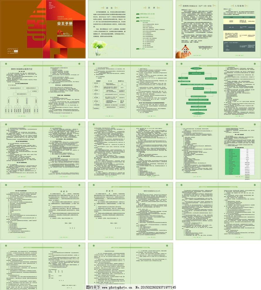 业主 手册 物业协议 画册 装修手册  设计 广告设计 画册设计  cdr