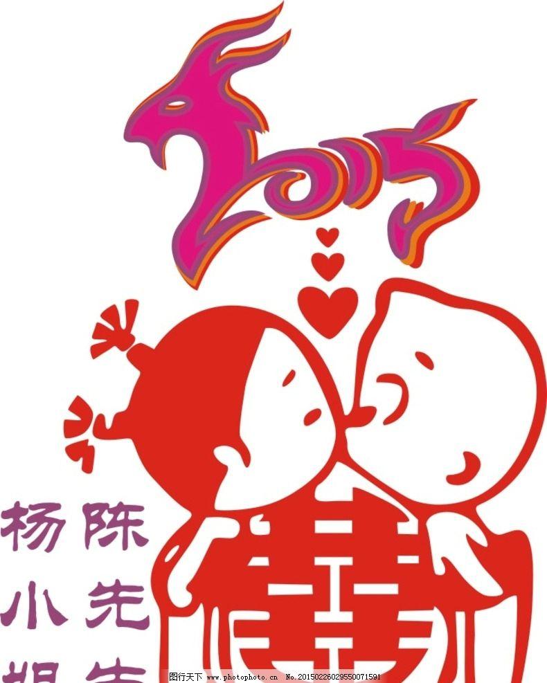 挂历 婚礼 婚庆 logo 婚礼logo 婚庆logo 个性设计 创意logo 婚庆