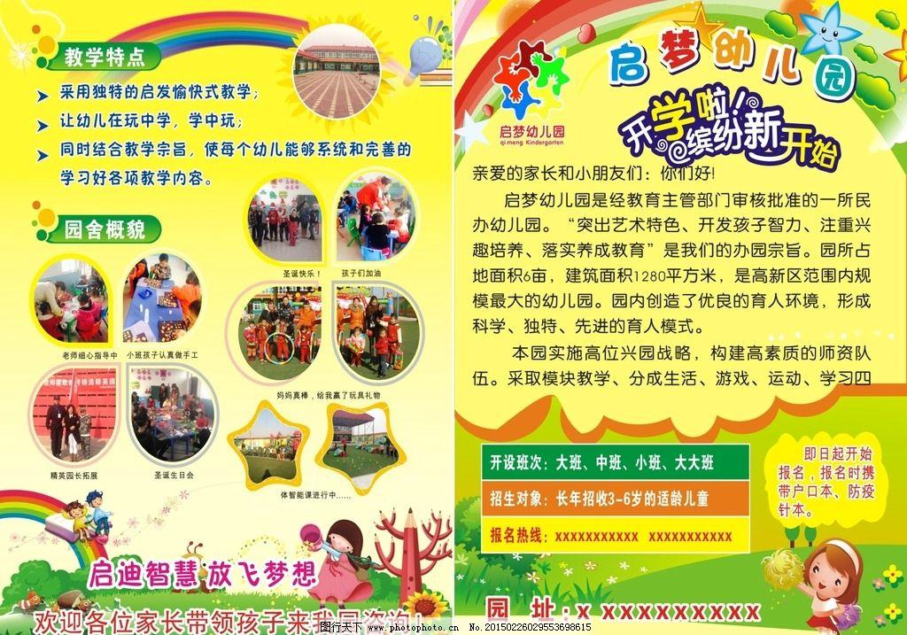 幼儿园宣传页图片